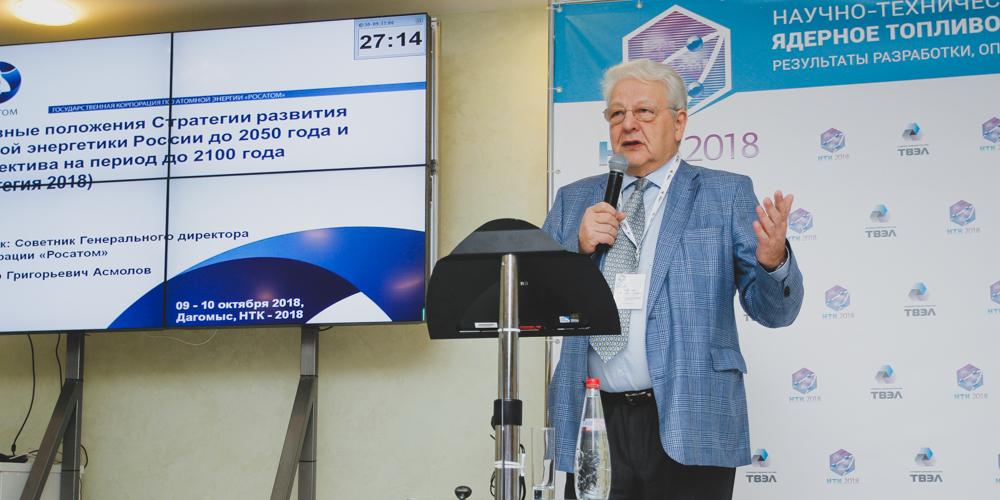 Владимир Асмолов рассказал о стратегии развития ядерной энергетики России до 2050 года